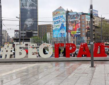 SERBIA, Maraton w Belgradzie